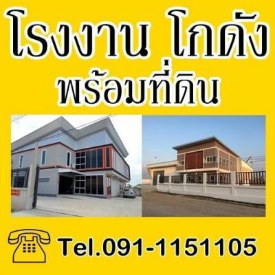 โรงงาน 1600000 นนทบุรี บางบัวทอง บางคูรัด